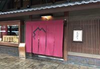 京都 鍵善良房 - 食旅journal