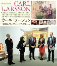 『カール・ラーション展』東郷青児記念 損保ジャパン日本興亜美術館 - いぬのおなら