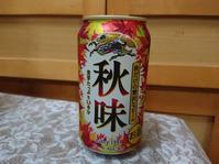 9/22キリン秋味 & ヤッホーブルーイング 軽井沢高原ビール夏限定セッションIPA - 無駄遣いな日々