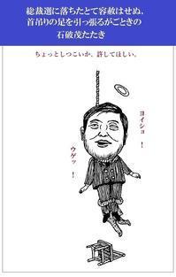 さらば石破茂氏    東京カラス - 東京カラスの国会白昼夢