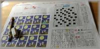 クイズとパズル - おばあちゃんのdiary ②