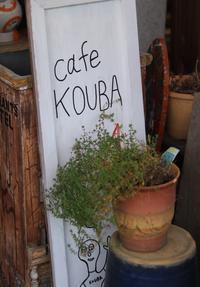 館林市のカフェkoubaさんでランチ - ゆきなそう  猫とガーデニングの日記