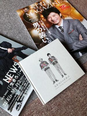 届いた!雑誌とCD - 埼玉でのんびり暮らす