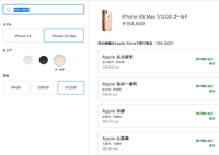 iPhone XS Max 発売初日売買相場 在庫潤沢で祭りは1日で終了か - 白ロム転売法