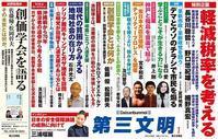 文芸春秋社と新潮社の極右化の背景に創価学会の変節 - 楽なログ
