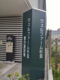 杉並区でセミナーをしました。 - 料理研究家ブログ行長万里  日本全国 美味しい話
