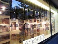 2606)「北海道大学写真部『夏の暮れ展』」 エッセ9月18日(火)~23日(日) - 栄通記