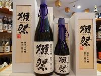 【獺祭<磨き23>木箱入り】 - Kandaya de blog ~神田屋・ど・ぶろぐ~