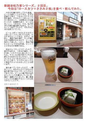 新越谷松乃家シリーズ。2回目。今日は「ロースカツ+ささみカツ2枚」を食べ・飲んでみた。