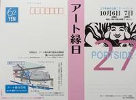 横浜アート縁日2018のお知らせ - ぽれぽれ切り絵ひろば