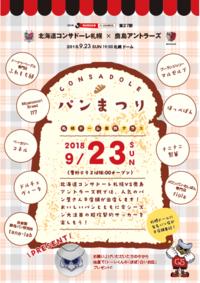 9/23 コンサドーレ パンまつり出店します〜♫ - ナニナニ製菓 北海道西いぶり・カラダにやさしい焼菓子とパンの店