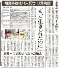 「もっと生きられたのに」東電元幹部ら公判 元看護師証言 /東京新聞 - 瀬戸の風