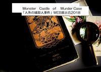 WEB展示会2018「人外の城殺人事件!!」パート1 - rubyの好きなこと日記