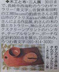 9/22 Gallery 掲載 - アオモジノキモチ