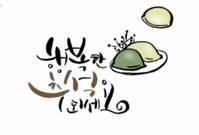 日本は3連休韓国は秋夕我が家は・・・ - 今日も食べようキムチっ子クラブ (料理研究家 結城奈佳の韓国料理教室)