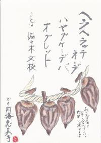 干し柿「ヘラヘラッテネーデ」 - ムッチャンの絵手紙日記