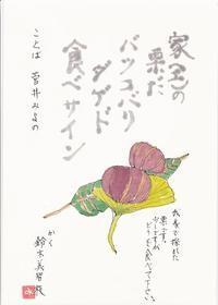 栗「バツコバリ」 - ムッチャンの絵手紙日記