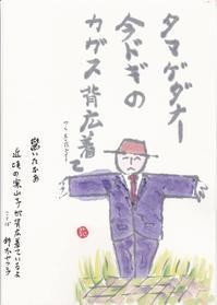 案山子「タマゲダナー」 - ムッチャンの絵手紙日記