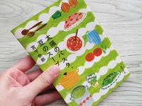 太陽のパスタ、豆のスープ@宮下奈都 - 池袋うまうま日記。