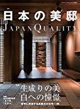"""今掲載されている雑誌 - """"まちに出た、建築家たち。""""ーNPO法人家づくりの会"""