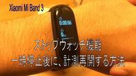 【 動画デモ 4分13秒 】 Xiaomi Mi Band 3   ストップウォッチ機能 一時停止後に、計測再開する方法   時間走 ジョガー Tips - やまなかつてない日々