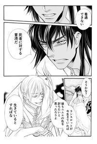 金色のマビノギオン 第10話-2 - 山田南平Blog