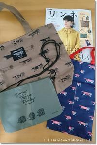 リサラーソンのバッグとポーチ付録☆リンネル11月号と王子の誕生日 - 素敵な日々ログ+ la vie quotidienne +