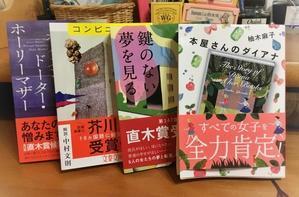 辻村深月、村田沙耶香 - ままごと日記