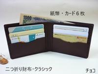 二つ折り  VS.  長財布  【 硬貨は別持ちで】 - 革小物 paddy の作品