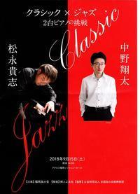 9月15日   コンサート - さ・ん・ぽ道
