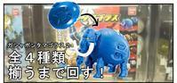 【漫画で雑記】ガシャポンタマゴラス2弾は何回で揃うのか! - BOB EXPO
