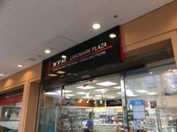 横浜ランドマークタワーにある鉄道模型店! - 子どもと暮らしと鉄道と