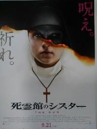 死霊館のシスター - 映画だーーいすき! !