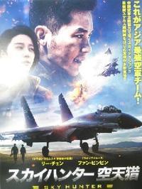 スカイハンター - 映画だーーいすき! !