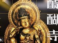 サントリー美術館 醍醐寺 如意輪観音像はセクシー - 設計事務所 arkilab