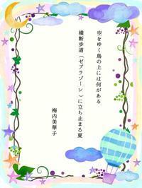短歌「ゼブラゾーン」 - 365日・花と短歌