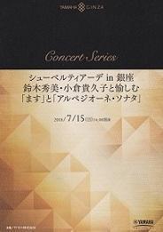 743 2018.7.15シューベルティアーデ in 銀座(鈴木秀美+小倉貴久子、他) - まめびとの音楽手帳