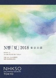 744|2018.7.20N響「夏」2018 東京公演(Cond.サラステ) - まめびとの音楽手帳