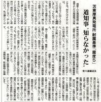苫東厚真発電所は耐震基準震度5 - ながいきむら議員のつぶやき(日本共産党長生村議員団ブログ)