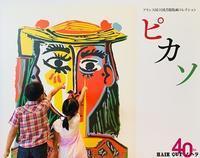 芸術の秋 - 金沢市 床屋/理容室「ヘアーカット ノハラ ブログ」 〜メンズカットはオシャレな当店で〜