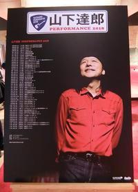 山下達郎のコンサート   7月 - EOS-5D DIARY