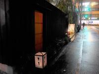 """東麻布「鮨天本」へ行く。 - 女性ゲームプロデューサーの""""旨い""""を探す大冒険「メシクエLV34」"""