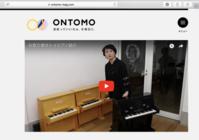 Webマガジン「ONTOMO」に商品をご紹介いただきました! - curiousからのおしらせ