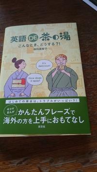 『英語 DE  茶の湯』 - Tea's room  あっと Japan