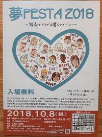 「アロマタッチケアラーの会」@夢FESTA - せらぴすとDiary