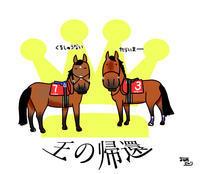 帰ってきた、王様 - おがわじゅりの馬房