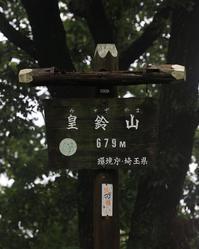 皇鈴山にて - 菜奈ちゃんコーナー