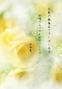 短歌 - 365日・花と短歌