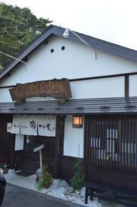 瀧さわ家 - リラ喫茶店