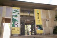 2018.9 週末箱根旅vol.1 ~田中一村展@岡田美術館 - 晴れた朝には 改